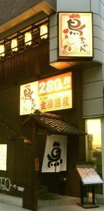 【仙台】鳥ちゃん仙台西口店でチキンリベンジ♪
