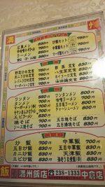 【仙台】満洲飯店中倉店で胃に優しいあんかけ特集♪
