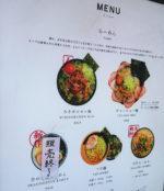 【仙台】つるおか家のホルモン麺は実は‥