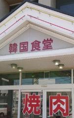 【仙台】思い出の韓国食堂で焼き肉ランチ♪