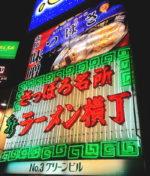 【札幌】もぐら お久しぶりの札幌で味噌ラーメン☆