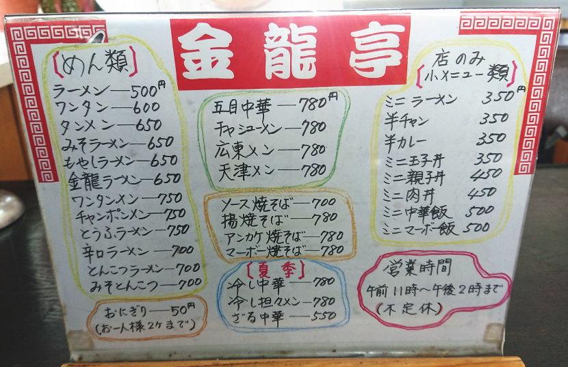 金龍亭のメニュー表