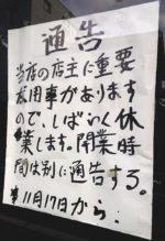 【仙台】裏切りの穀町香満園